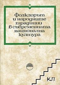 Фолклорът и народните традиции в съвременната национална култура