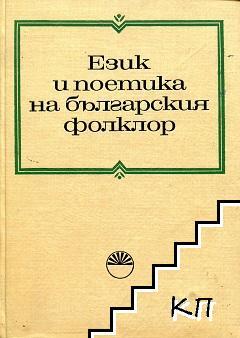 Език и поетика на българския фолклор