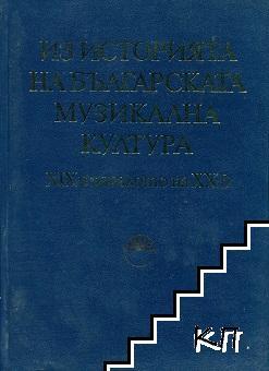 Из историята на българската музикална култура