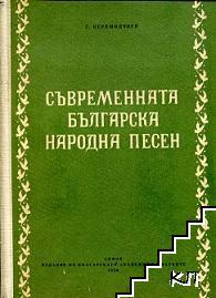 Съвременната българска народна песен