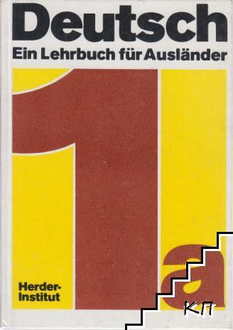 Deutsch Ein Lehrbuch für Ausländer. Teil 1a