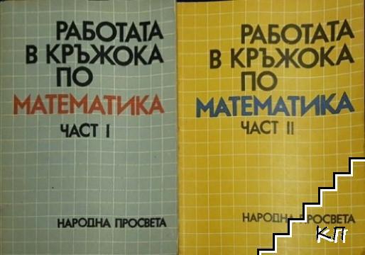 Работата в кръжока по математика. Част 1-2