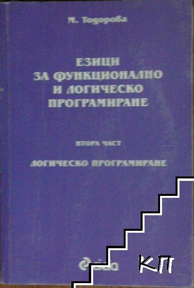 Езици за функционално и логическо програмиране. Част 2: Логическо програмиране
