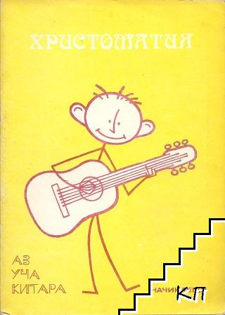 Аз уча китара. Христоматия
