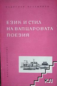 Език и стил на Вапцаровата поезия