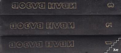 Събрани съчинения в двадесет и два тома. Том 1-3