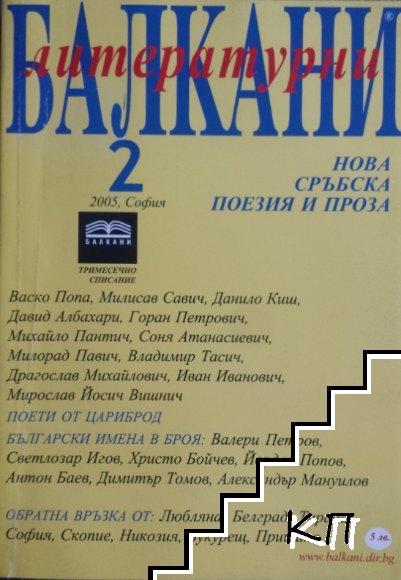 Литературни Балкани. Бр. 2 / 2005