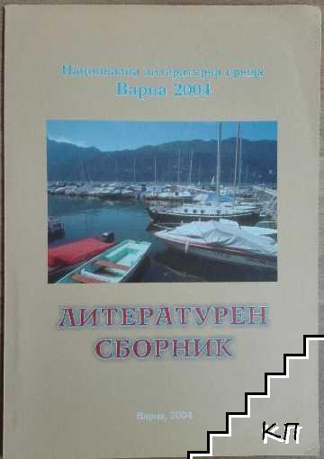Литературен сборник 2004