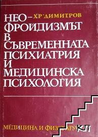 Неофройдизмът в съвременната психиатрия и медицинска психология