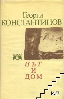 Път и дом