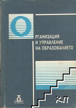Организация и управление на образованието