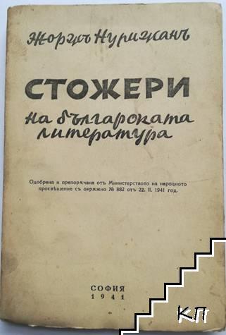 Стожери на българската литература. Том 2