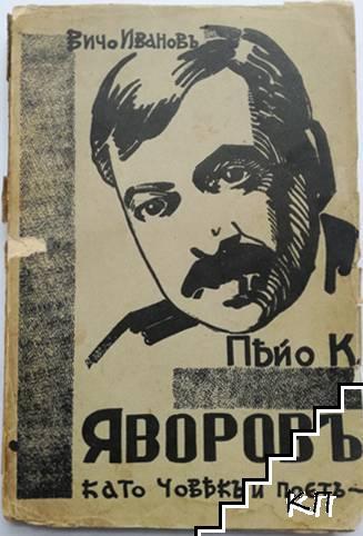 Пейо К. Яворовъ, като човекъ и поетъ