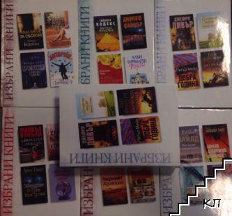 Избрани книги. Комплект от 7 книги