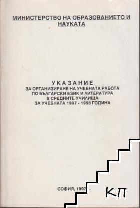 Указание за организиране на учебната работа по български език и литература в средните училища за 1997-1998 г.
