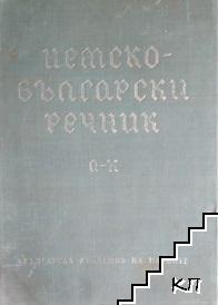 Deutsch-Bulgarisches Wörterbuch. Band 1: A-K / Немско-български речник. Том 1: А-К