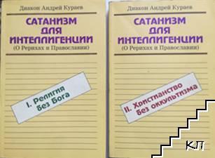 Сатанизм для интеллигенции в двух томах. Том 1-2