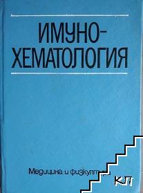 Имунохематология