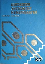 Цитология, хистология и ембриология
