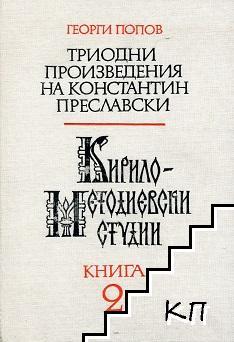Триодни произведения на Константин Преславски