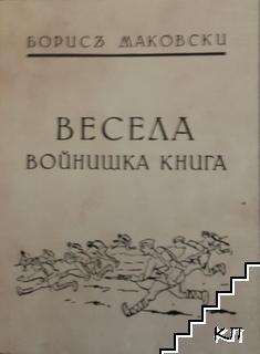 Весела войнишка книга