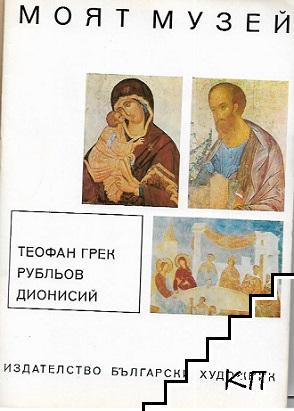 Теофан Грек. Рубльов. Дионисий