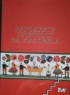 Народната уметност на Мразовиjа