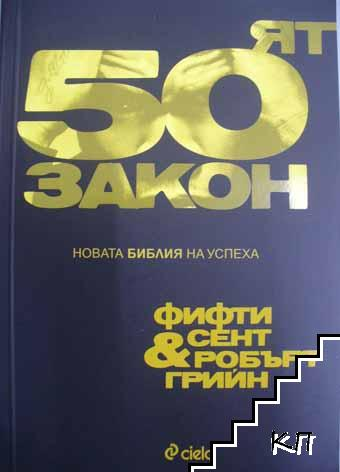 50-ят закон