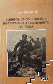 Войните за обединение на България и поведението на Русия