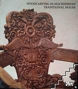 Woodcarving in Мacedonian traditional house