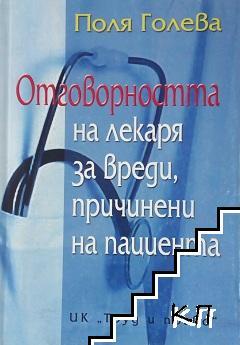 Отговорността на лекаря за вреди, причинени на пациента
