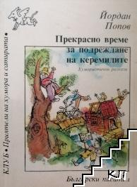 Прекрасно време за подреждане на керемидите: Хумористични разкази