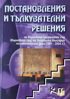 Постановления и тълкувателни решения на Върховния касационен съд (Върховния съд) на Република България по наказателни дела (1991-2004 г.)