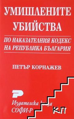 Умишлените убийства по Наказателния кодекс на Република България