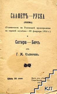 Саафетъ - руска (поема)