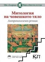 Митология на човешкото тяло