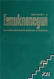 Енциклопедия на изобразителните изкуства в България. Том 3