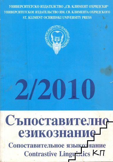Съпоставително езикознание. Бр. 2 / 2010 / Contrastive Linguistics