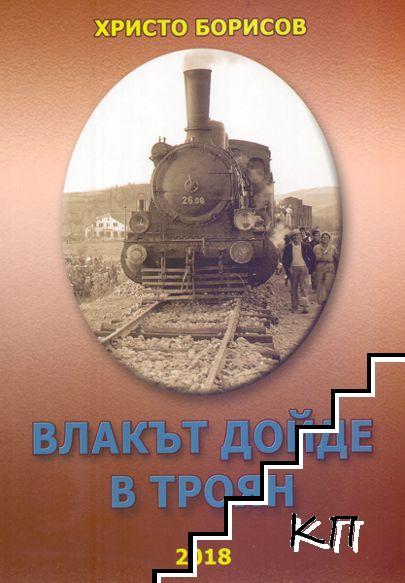 Влакът дойде в Троян