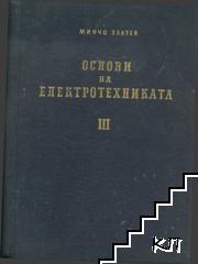 Основи на електротехниката. Книга 3