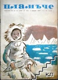 Пламъче. Кн. 10 / 1957