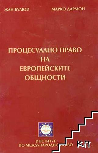 Процесуално право на Европейските общности