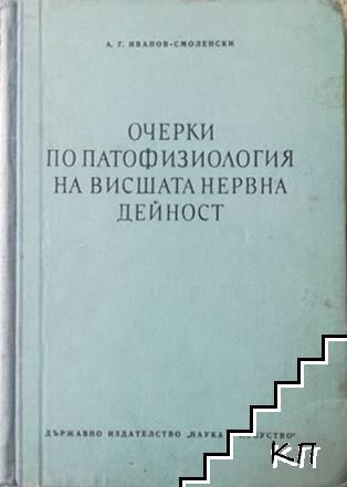 Очерки по патофизиология на висшата нервна дейност