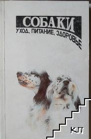 Собаки: Уход, питание, здоровье
