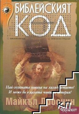 Библейският код. Книга 1