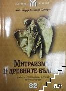Митраизмът и древните българи