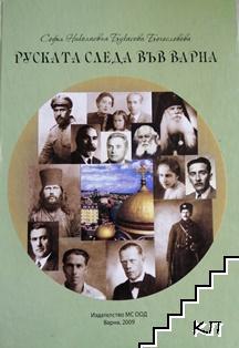 Руската следа във Варна