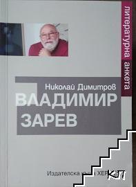 Владимир Зарев. Литературна анкета