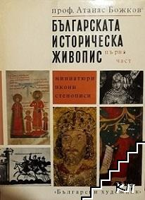 Българска историческа живопис. Част 1
