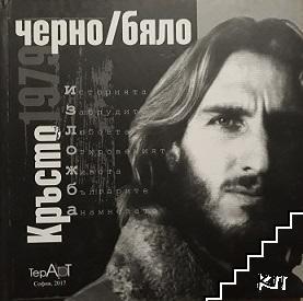 Кръсто 1979: Черно/бяло
